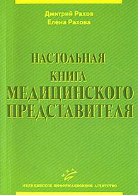 Настольная книга медицинского представителя, Дмитрий Рахов, Елена Рахова