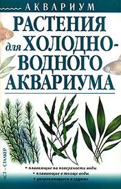 Растения для холодноводного аквариума, Людмила Чечина