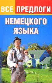 Все предлоги немецкого языка, Ю. Г. Тарасова