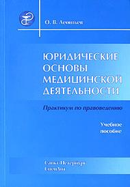 Юридические основы медицинской деятельности. Практикум по правоведению, О. В. Леонтьев