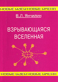 Взрывающаяся вселенная, В. Л. Янчилин