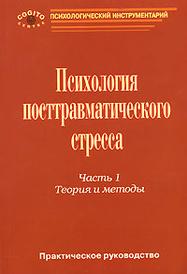 Психология посттравматического стресса. Часть 1. Теория и методы, Н. В. Тарабриной