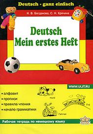 Моя первая тетрадь по немецкому языку, Н. В. Богданова, С. Н. Крячина