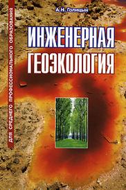 Инженерная геоэкология, А. Н. Голицын