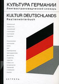 Культура Германии. Лингвострановедческий словарь / Kultur Deutschlands: Realienworterbuch, Л. Г. Маркина, Е. Н. Муравлева, Н. В. Муравлева