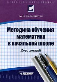 Методика обучения математике в начальной школе, А. В. Белошистая