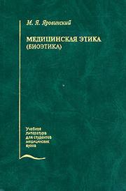 Медицинская этика (биоэтика), М. Я. Яровинский