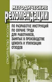 Методические рекомендации по разработке инструкций по охране труда для работников, занятых в производстве цемента и утилизации отходов,