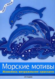 Морские мотивы. Живопись витражными красками,