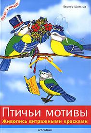 Птичьи мотивы. Живопись витражными красками, Вернер Шультце