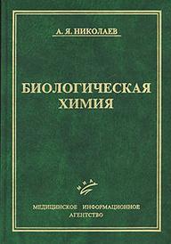 Биологическая химия, А. Я. Николаев