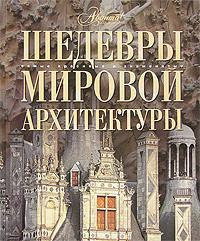 Шедевры мировой архитектуры, О.Елисеева