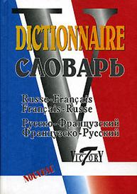 Русско-французский, французско-русский словарь,