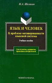 Язык и человек. К проблеме мотивированности языковой системы, М. А. Шелякин