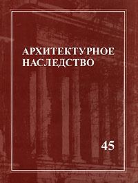Архитектурное наследство. Выпуск 45, Бондаренко И.А.