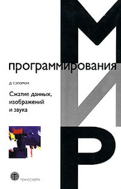 Сжатие данных, изображений и звука, Д. Сэломон