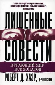 Лишенные совести. Пугающий мир психопатов, Роберт Д. Хаэр