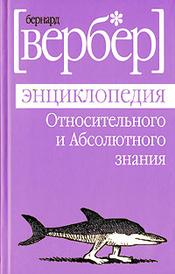 Энциклопедия относительного и абсолютного знания, Бернард Вербер