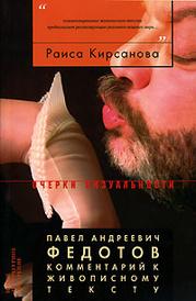 Павел Андреевич Федотов. Комментарий к живописному тексту, Раиса Кирсанова