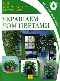 Все о комнатных растениях. Украшаем дом цветами,