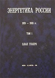 Энергетика России. 1920-2020 гг. В 4 томах. Том 1. План ГОЭЛРО,
