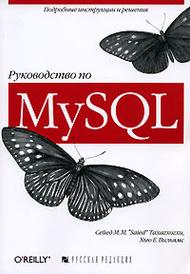 Руководство по MySQL, Сейед Тахагхогхи,Хью Е. Вильямс
