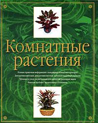 Комнатные растения, Лиа Леендертц