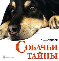 Собачьи тайны, Дэвид Тэйлор