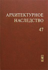 Архитектурное наследство. Выпуск 47, Бондаренко И.А.
