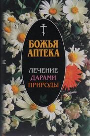 Божья аптека. Лечение дарами природы, И. В. Киянова