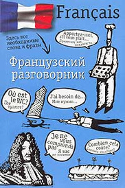 Французский разговорник, Лазарева Е.И.
