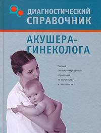 Диагностический справочник акушера-гинеколога, Т. В. Гитун