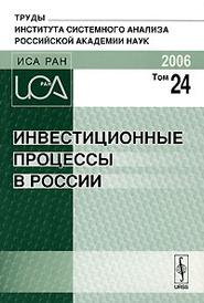 Инвестиционные процессы в России, Орлова Е.Н.