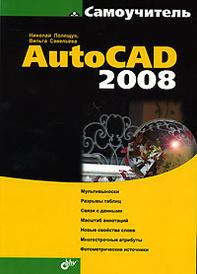 Самоучитель AutoCAD 2008,