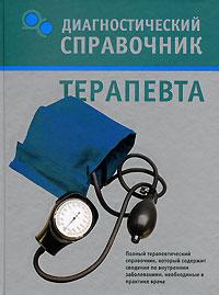 Диагностический справочник терапевта, Е. А. Романова