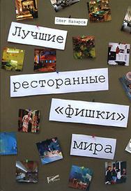 """Лучшие ресторанные """"фишки"""" мира, Олег Назаров"""