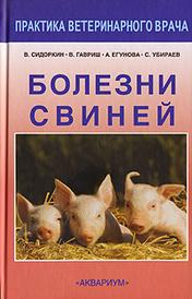 Болезни свиней, В. А. Сидоркин, В. Г. Гавриш, А. В. Егунова, С. П. Убираев