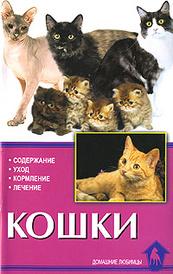 Кошки. Содержание и уход, Б. Голлманн