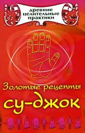 Золотые рецепты су-джок, Кановская М.