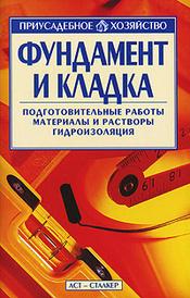 Фундамент и кладка, Ирина Рассказова