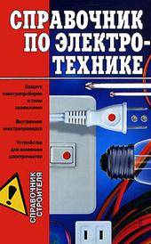 Справочник по электротехнике, Горбов А.М.