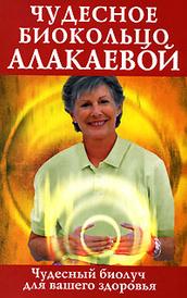 Чудесное биокольцо Алакаевой,