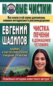Чистка печени в домашних условиях, Евгений Щадилов