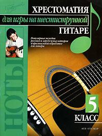 Хрестоматия для игры на шестиструнной гитаре. 5 класс, Иванников Павел Владимирович