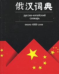 Русско-китайский словарь,