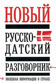 Новый русско-датский разговорник,