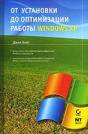 От установки до оптимизации работы Windows XP, Джим Бойс