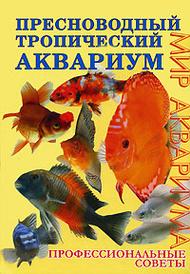 Пресноводный тропический аквариум, Бейли