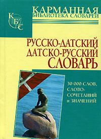 Русско-датский. Датско-русский словарь,
