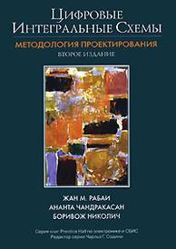 Цифровые интегральные схемы. Методология проектирования, Жан М. Рабаи, Ананта Чандракасан, Боривож Николич